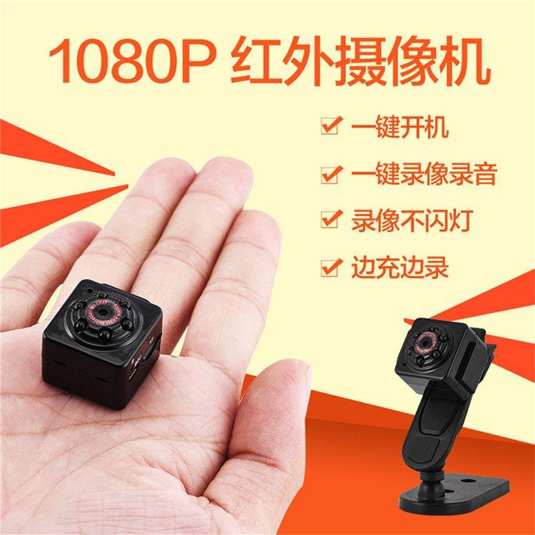 SQ9高清1080P摄像机 六灯红外夜视相机 sq8升级版sq9迷你dv录像机