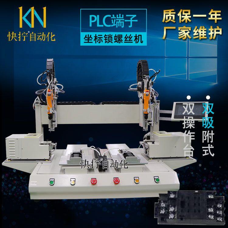 真空吸附式打螺丝机  PLC端子全自动设备  深圳自动锁螺丝机厂家