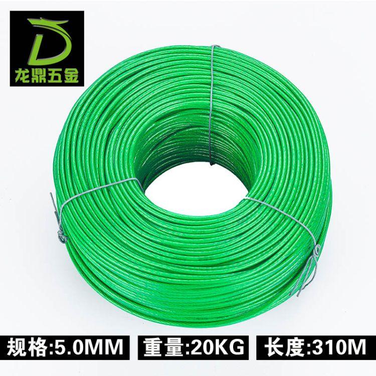 厂家供应绿包塑钢丝绳5mm涂塑包胶钢丝绳带皮PVC晾衣绳