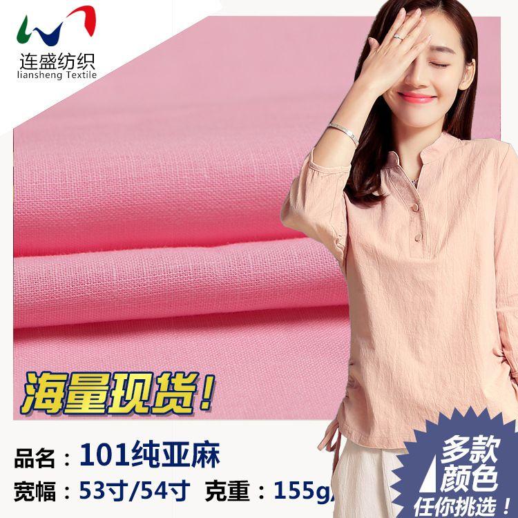 厂家直销 14支纱全棉染色亚麻面料 155g染色无弹纯亚麻布料