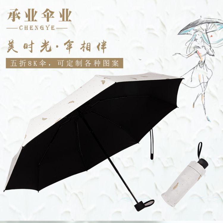 五折8k伞迷你轻巧  晴雨两用8骨黑胶伞 现货可定制 厂家直销
