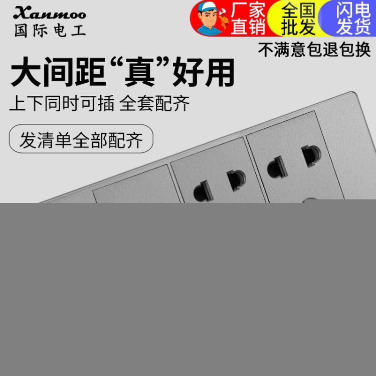 厂家直销墙壁开关插座银灰色十五孔二十孔排插面板 118型开关插座