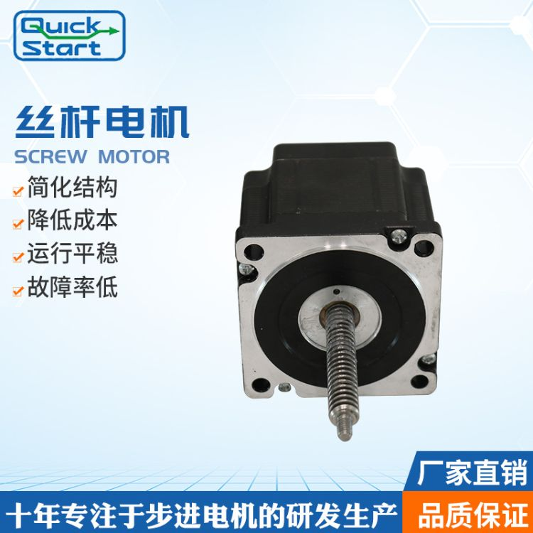 厂家供应86贯通式步进电机 ACME不锈钢T型丝杆电机 规格尺寸可定制