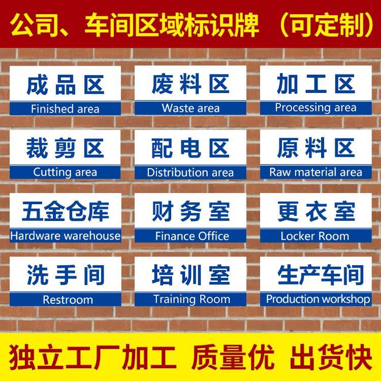 企业工厂生产车间区域仓库科室分区牌标示牌验厂区域划指示牌标识