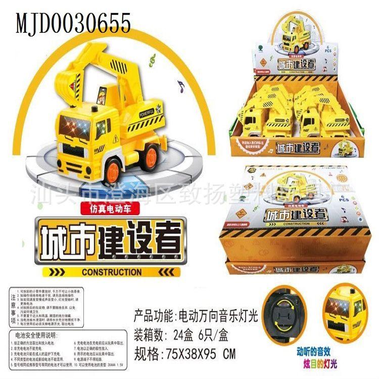 电动万向工程挖掘机儿童益智电动工程车玩具
