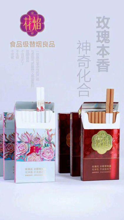 花焰 玫瑰香姿 玫瑰神韵 一种玫瑰花为原料制作烟丝 可茶饮可香薰