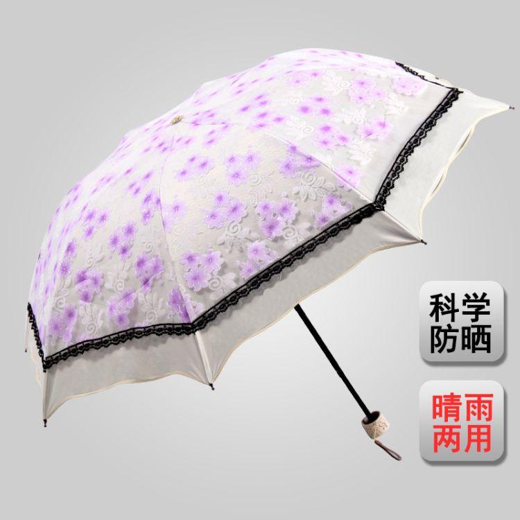 荣华高端双层蕾丝洋伞 创意黑胶遮阳伞三折刺绣太阳伞 礼品伞批发