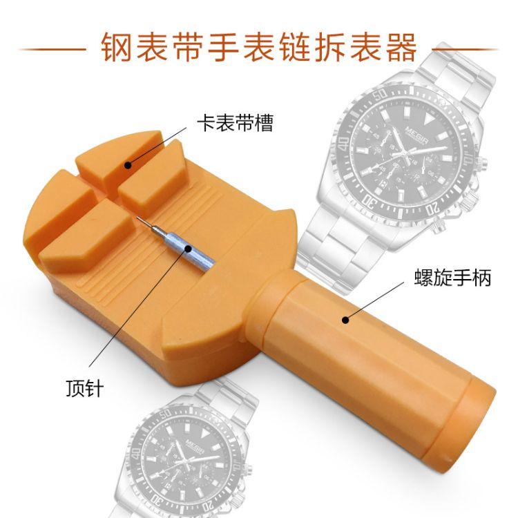 美格尔MEGIR手表调表器 简单便捷万能拆钢带表带工具调节器