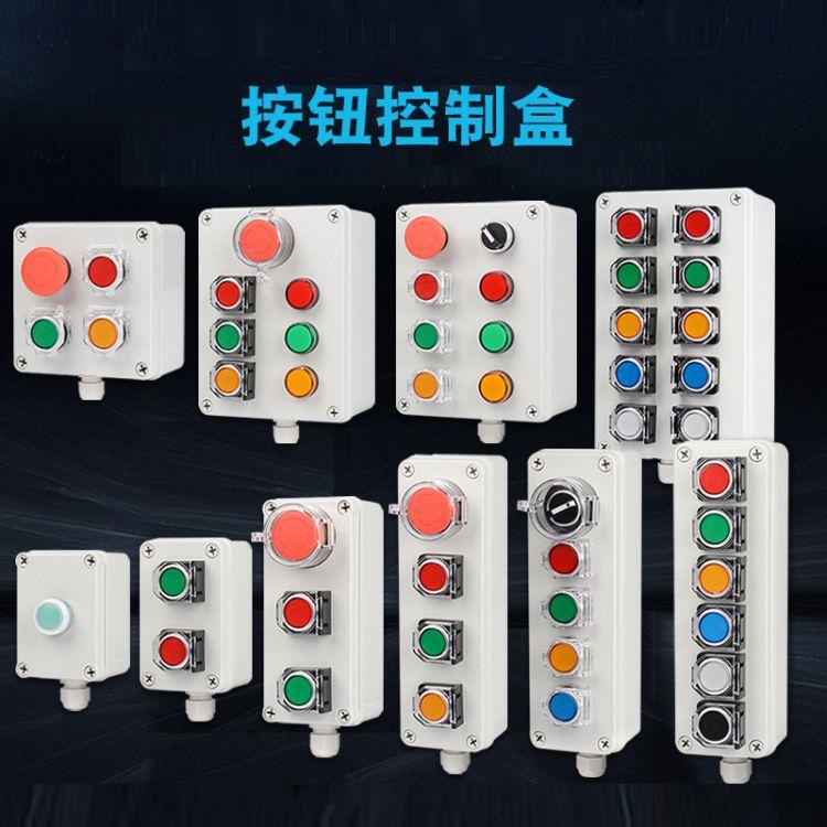 二位自复控制盒 启动停止急停按钮盒 点动按钮控制开关盒