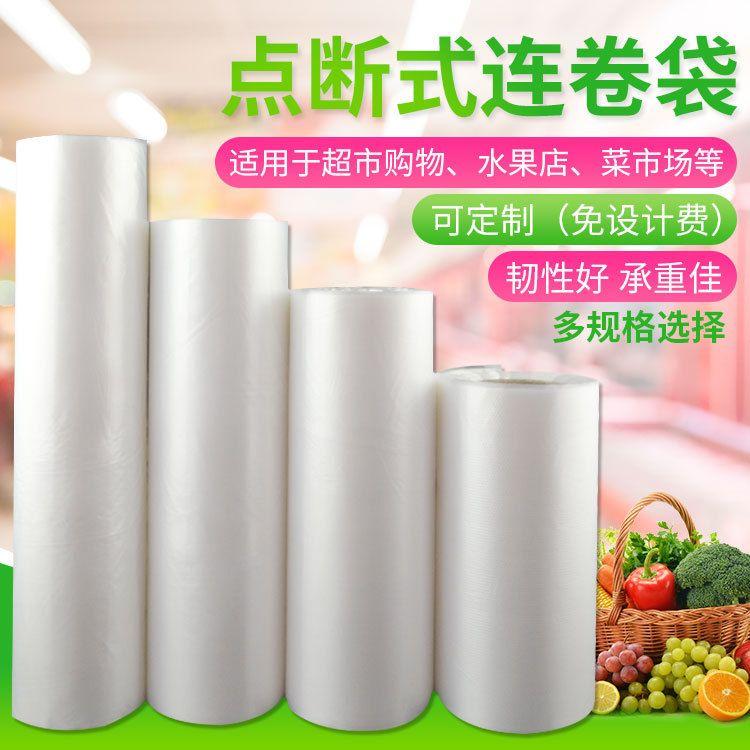 加厚手撕袋子大号超市专用连卷袋点断式家用食品保鲜袋塑料购物袋