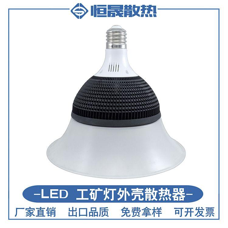 MIN-P55S-A  LED工矿灯散热器套件