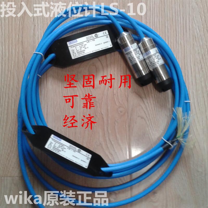 坚固经济wika投入式液位计水位测量变送器传感器LS10压力4-20ma