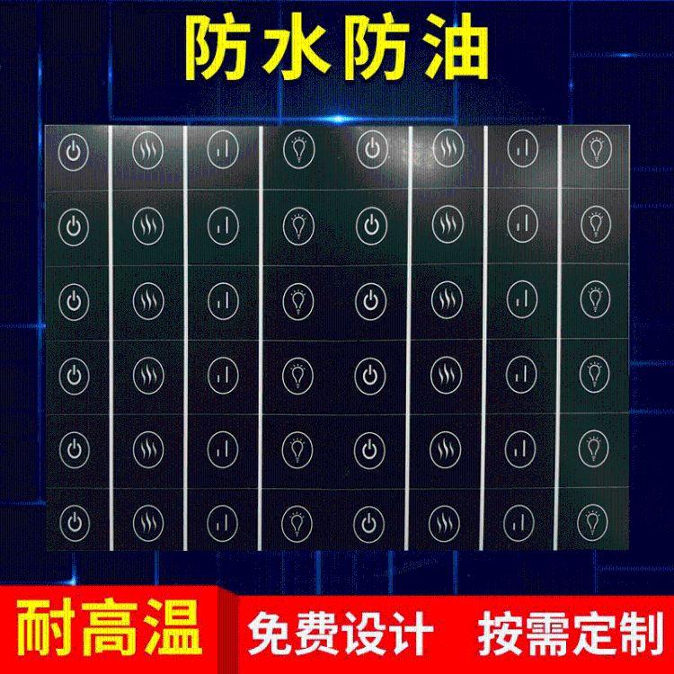 鸿丰顺 pvc按键薄膜开关 磨砂pc触摸面板贴 pvc薄薄膜按键面板定做定制