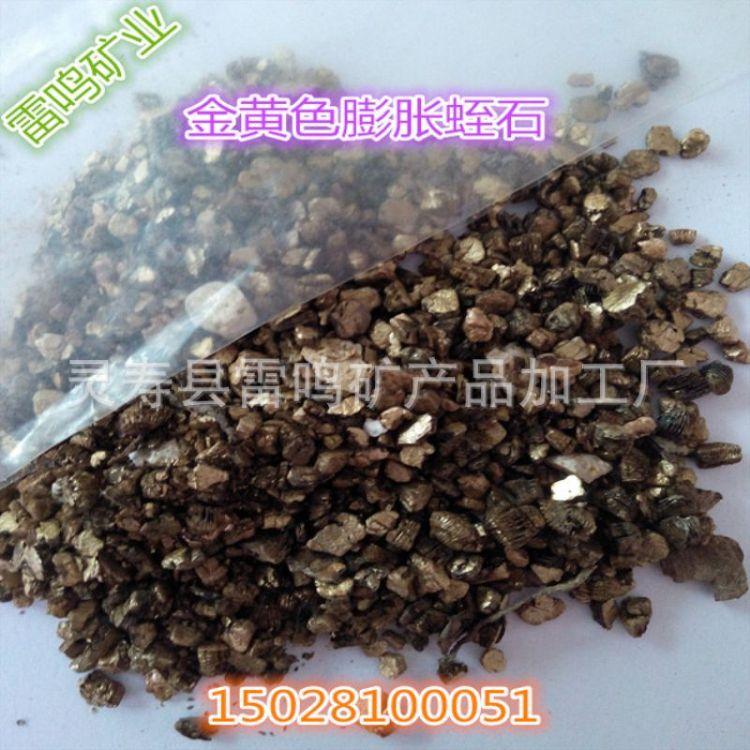 蛭石5-8 大颗粒膨胀蛭石 龟孵化蛭石 3-6园艺蛭石