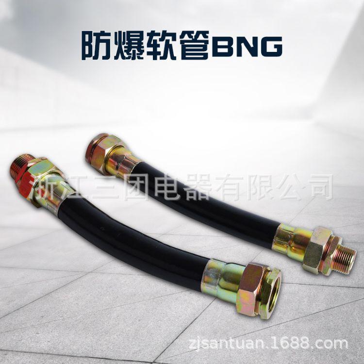 上海稳谷 厂家直销软管BNG-20*500挠性管防爆连接管防爆金属管