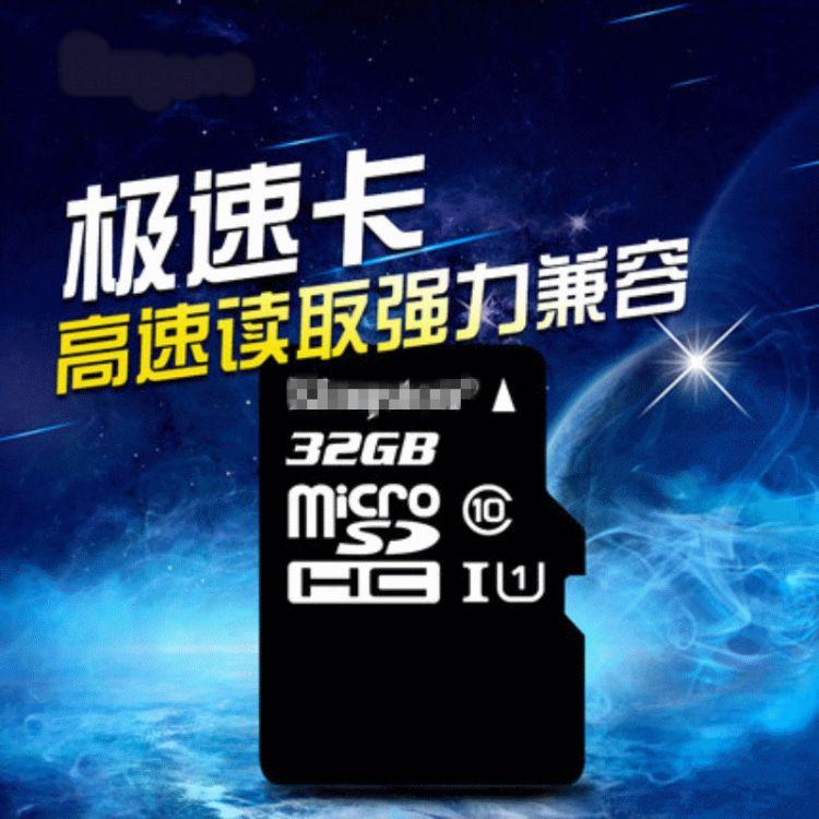 厂家批发 全新sd卡32g内存卡16G64G行车记录仪卡C10高速手机tf卡