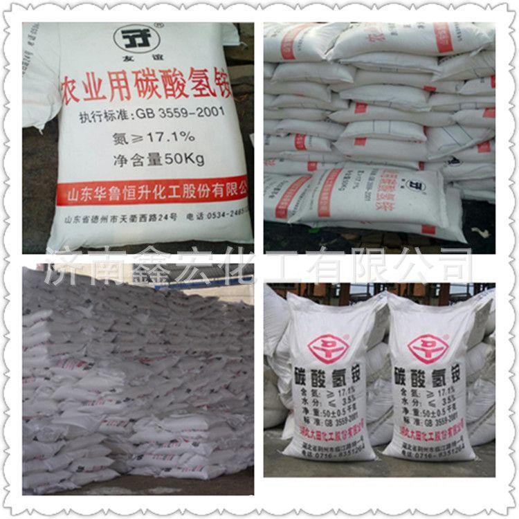 供应 (工业、农业)碳酸氢铵