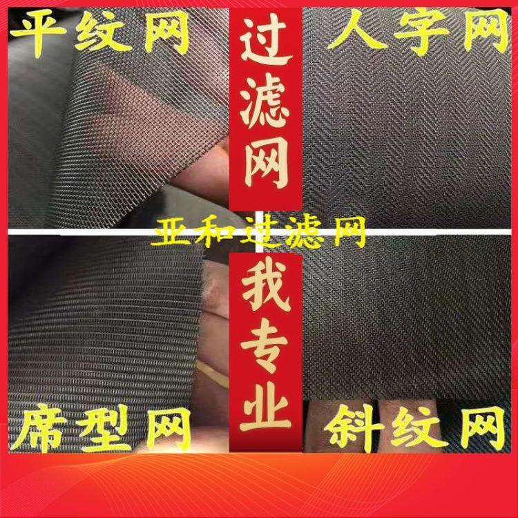 厂家现货批发不锈钢过滤网 耐高温过滤网 塑料颗粒专用过滤片