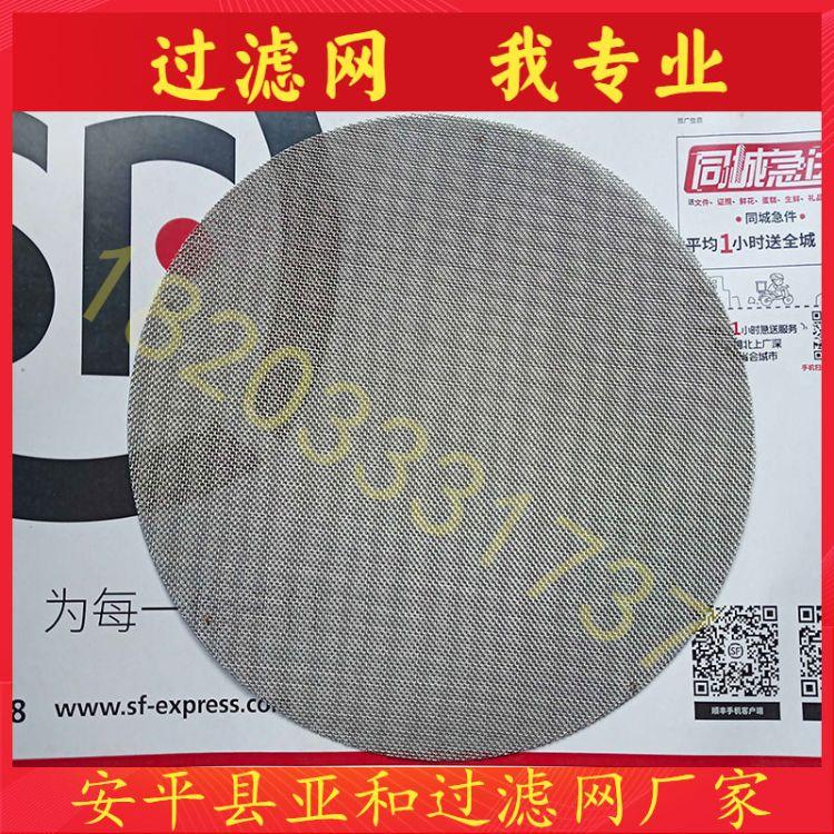 塑料造粒过滤网片 黑丝布过滤网席型网20目直径180毫米