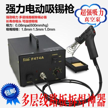 包邮福兰特474A电动吸锡枪吸锡器电热吸锡泵除锡工具拆线路板芯片