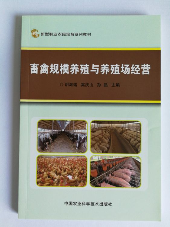 畜禽规模养殖与养殖场经营 畜牧技术书籍  正版新书 扶贫培训