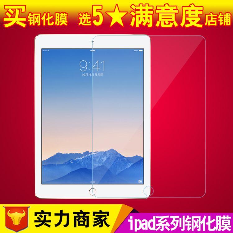 适用苹果平板钢化玻璃膜 iPad钢化膜 Pro钢化膜 iPadmini钢化膜
