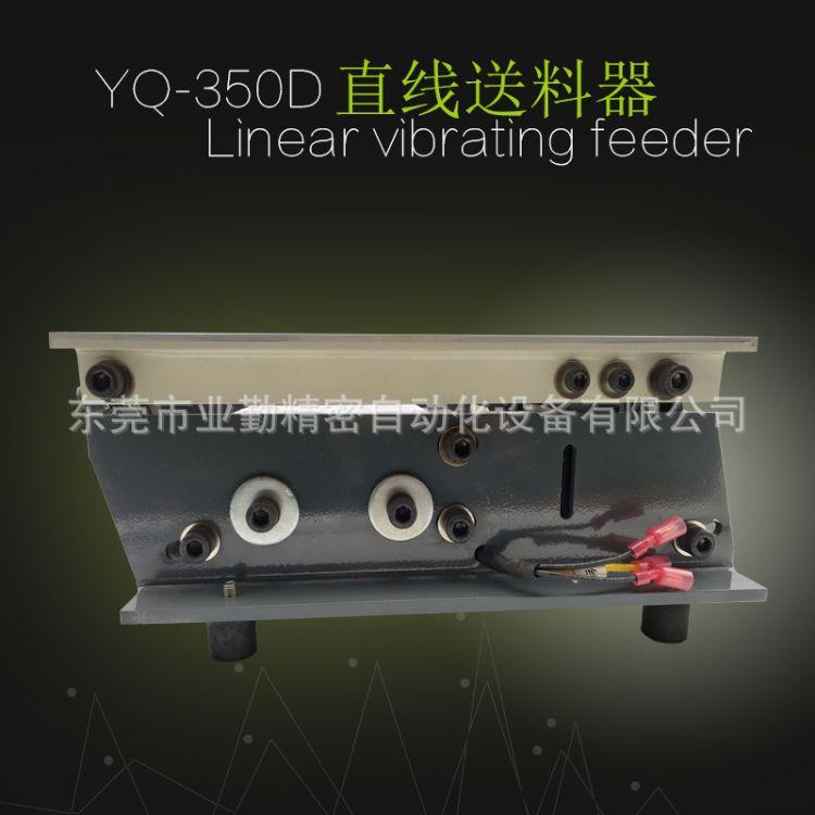 YQ-350D侧拉直振直线送料器 直振送料机 振动盘送料机