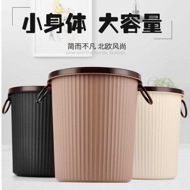 塑料垃圾桶家用卫生桶厨房专用收纳杂物桶垃圾筒办公室废纸篓