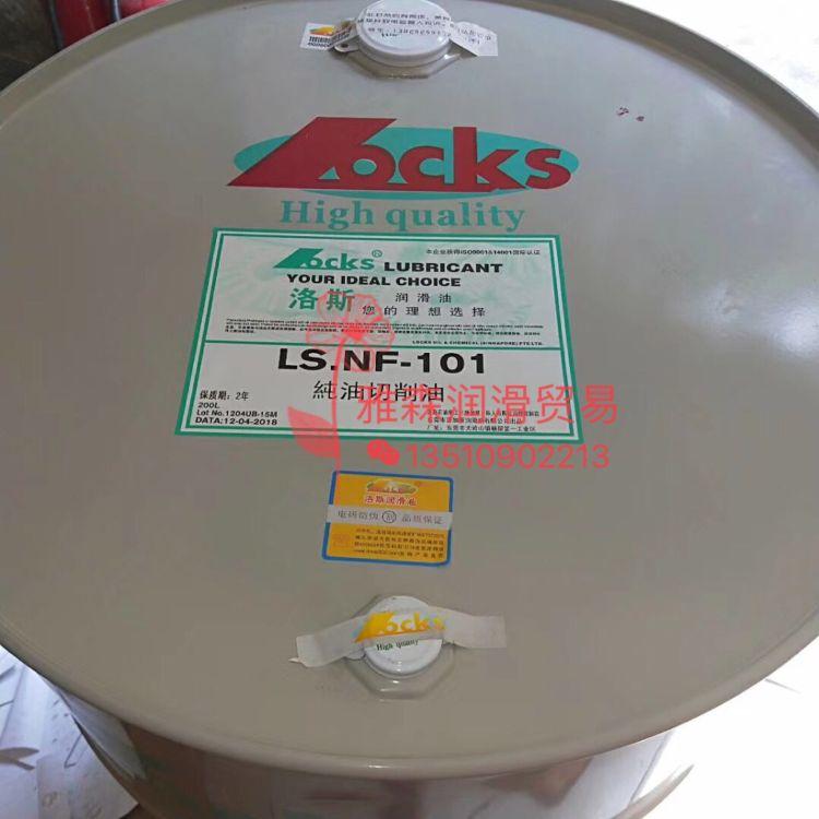 原装洛斯NF纯油切削油(NF101)高速切削油|洛斯润滑油现货