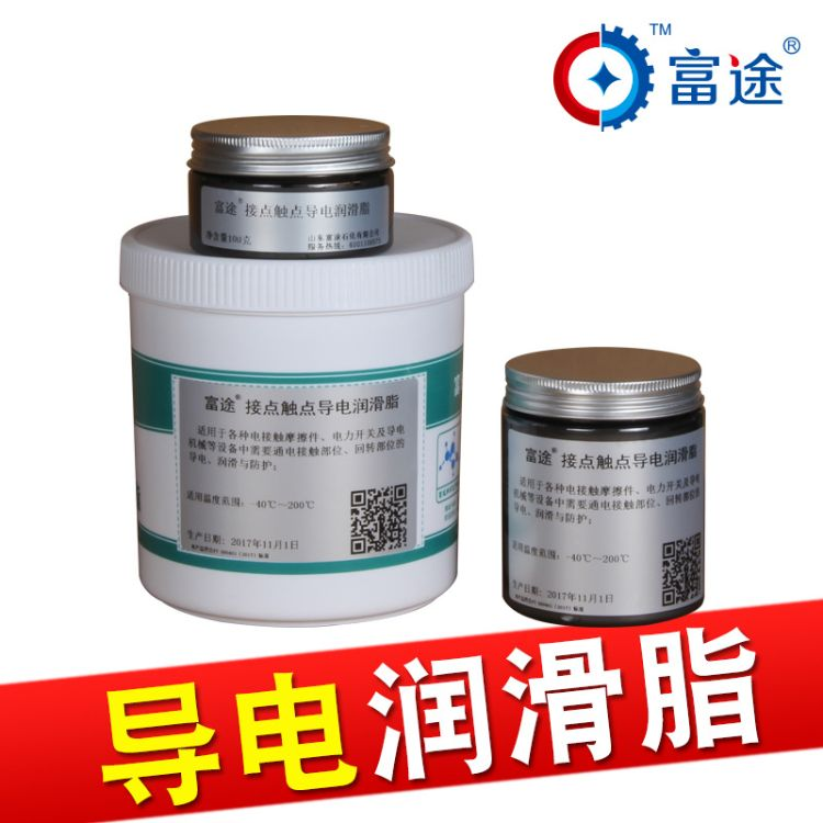 富途接点触点导电润滑脂电力复合脂防护脂开关灭电弧润滑油膏
