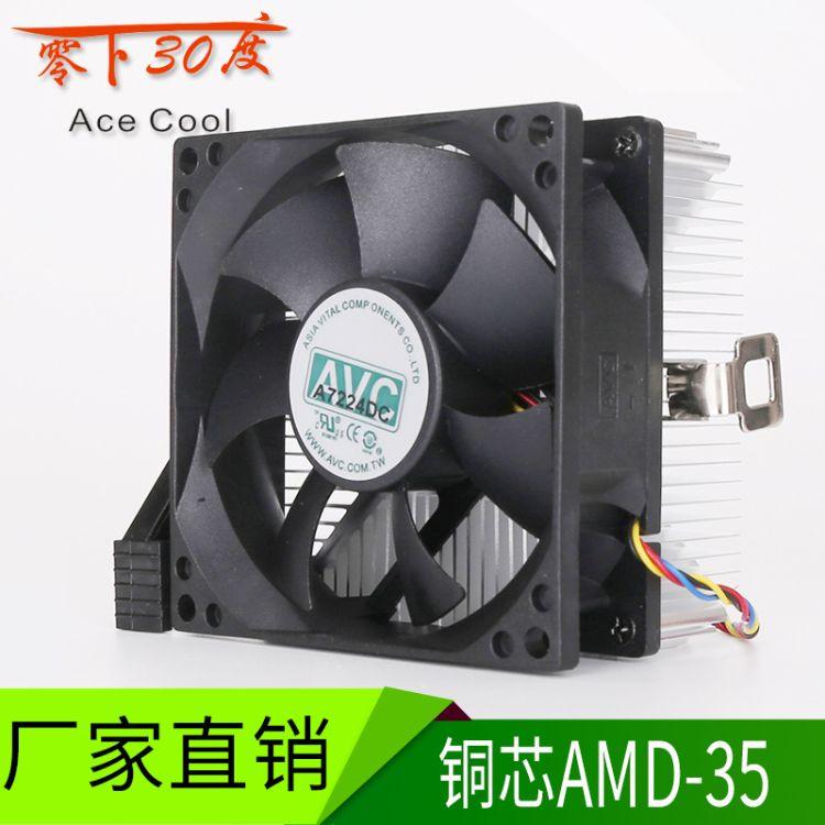 cpu散热器台式电脑风扇铜芯AMD静音散热片cpu风扇定制