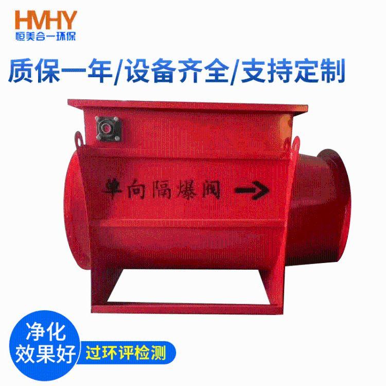 恒美合一厂家直销 单向隔爆阀 粉尘防爆阀 管道隔爆阀风管粉尘单向隔爆阀质量可靠