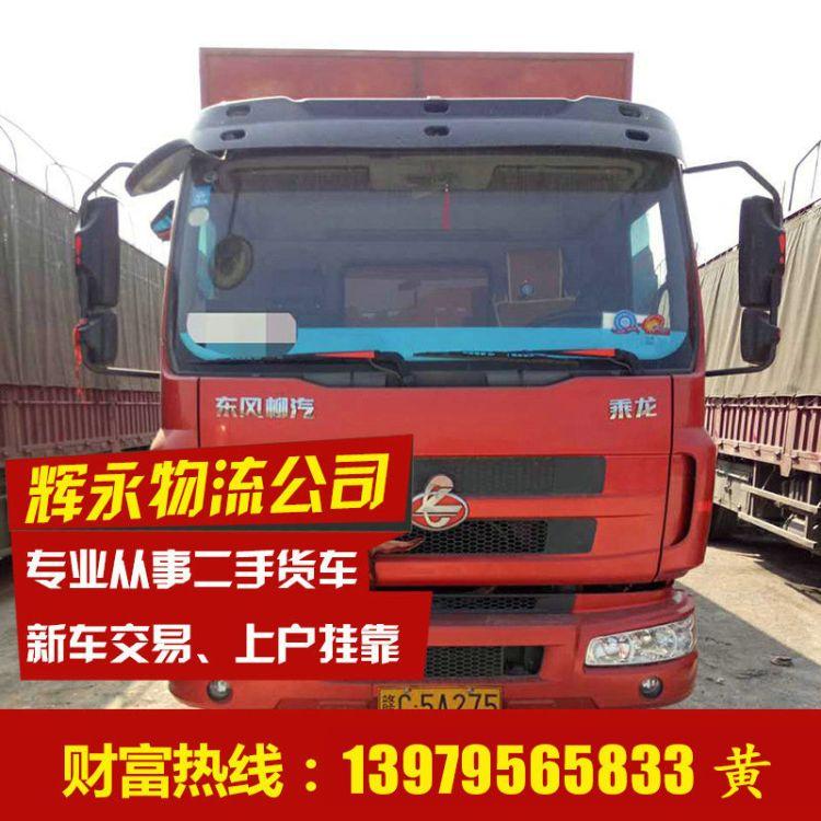 高安辉永物流乘龙7米6箱式车二手货车新车欢迎来电咨询