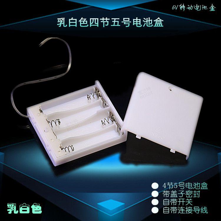 乳白色电池盒四节五号带盖全密封带开关带线可装4节5号电池6V移动