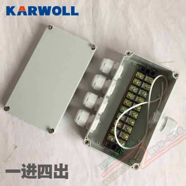 一进四出户外防水接线盒ABS壳体胶木铜接线柱10位15A一拖四分线盒
