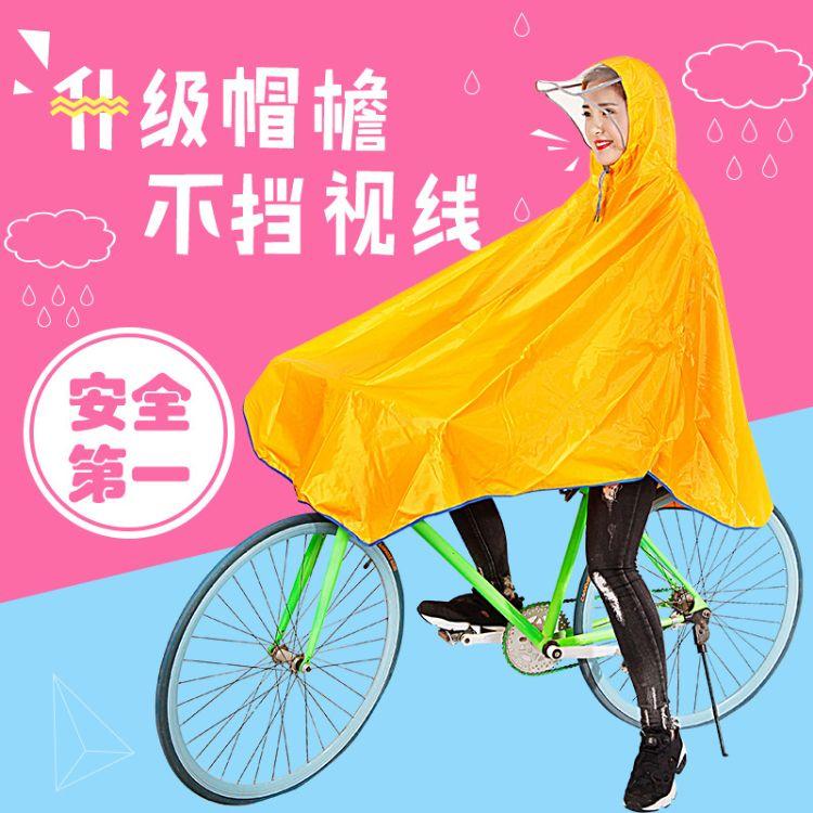 彩云雨自行车雨衣单车山地车单人男女成人加大雨披头盔式帽檐雨披