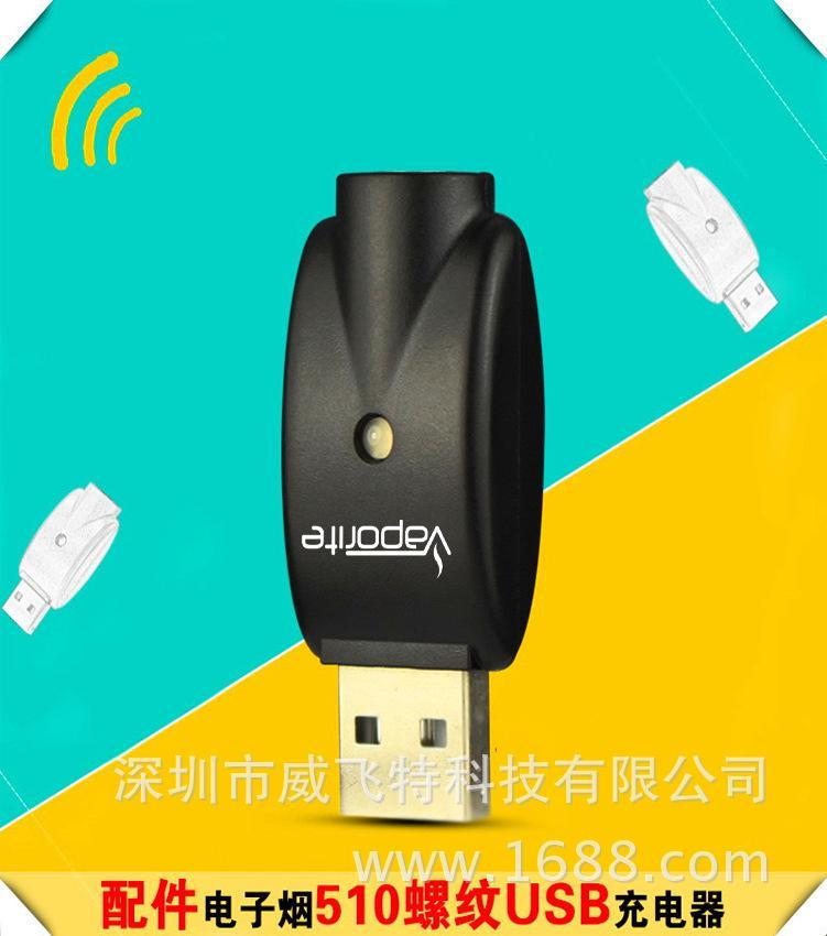 510螺口充电器 无线USB 电子烟充电器 带IC保护 现货供应