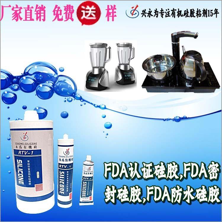 fda食品级硅胶-fda认证密封硅胶-15年生产厂家直销