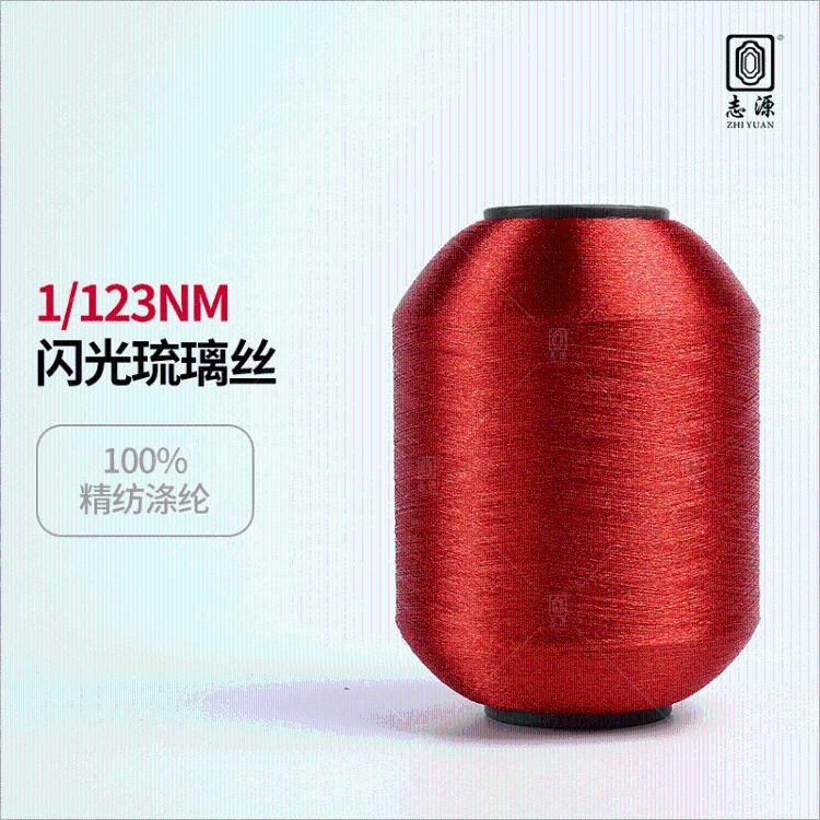 志源纺织 春夏新品上市1/123NM闪光琉璃丝 光滑透爽易于染色现货