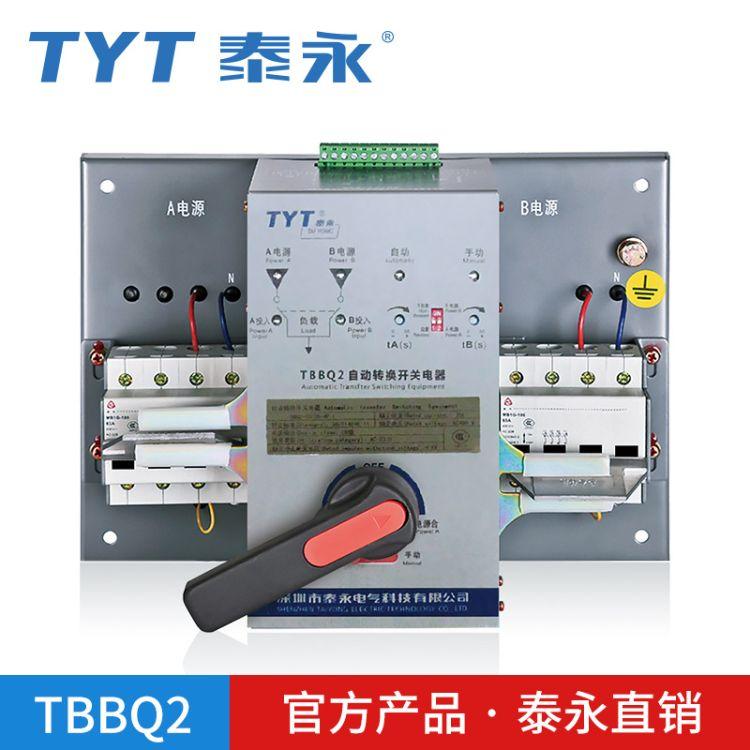 一级代理TYT/深圳泰永TBBQ2系列双电源自动转换开关 专用PC级自动转换开关