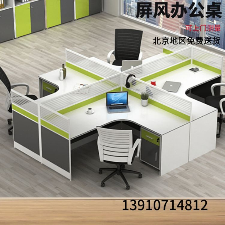 北京恒通创富厂家直销办公家具组合简约可定做屏风办公桌