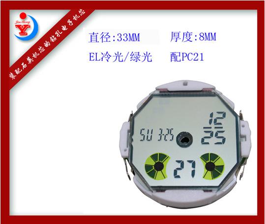 【YJR-JX162】防震防摔12位冷光多功能配石英机芯的钻孔电子机芯