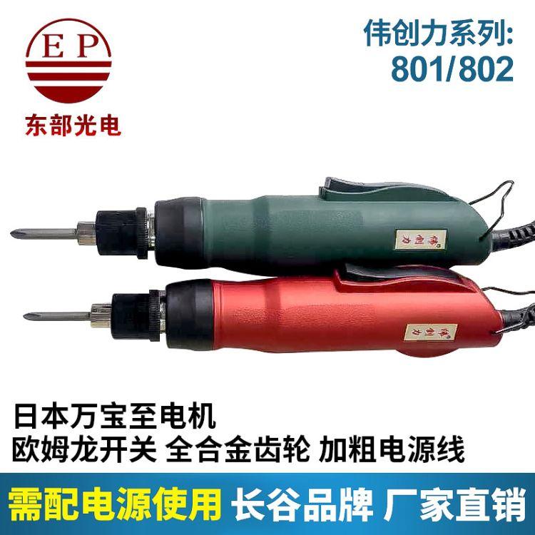 长谷机电 伟创力801电动螺丝刀 工业级耐用电批