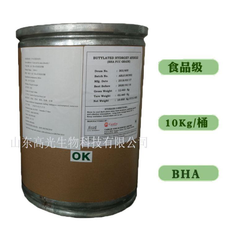 现货批发食品级丁基羟基茴香醚 食品级脂溶性 BHA 丁基羟基茴香醚