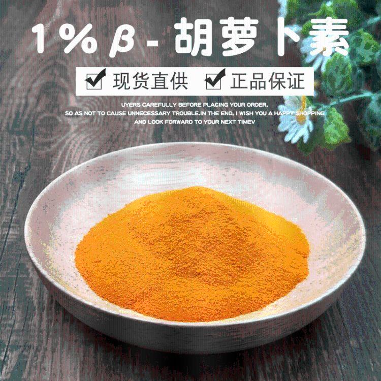 β-胡萝卜素1%CWS干粉浙江医药食品级着色剂一公斤起订叶红素