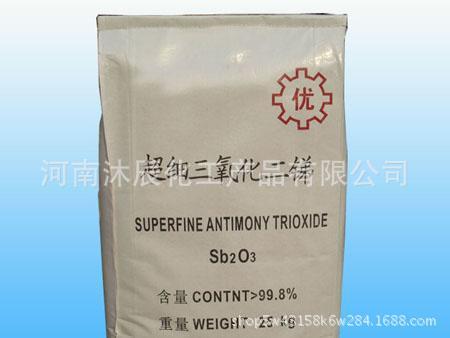 供应 三氧化二锑 环保型阻燃剂 厂家直销 超细三氧化二锑 阻燃剂
