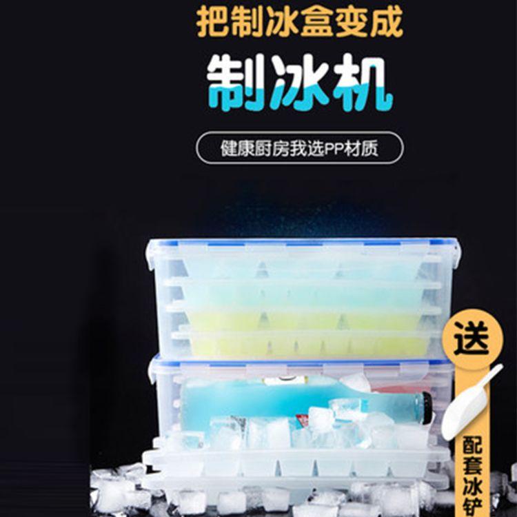 新款夏季自制冰格盒 创意家用冰块冰格磨具 冰箱冷冻块批发