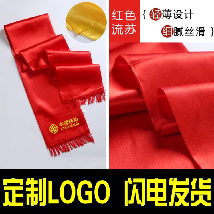秋冬红黄色围巾定制logo颁奖礼品男女丝巾宗亲会庙会礼仪祭祖围巾