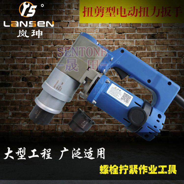 上海工厂价直销 晟田牌扭剪型M20高强螺栓电动扳手M22扭剪扳手