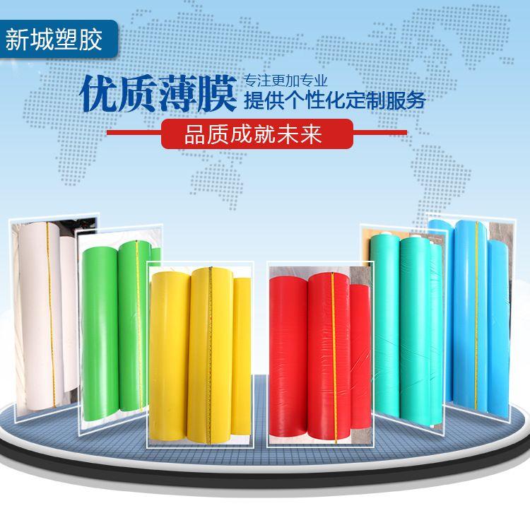 新城塑胶地板保护膜 PVC压延有色薄膜 PVC超透膜阻燃压延膜定制